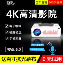 E Carrefour projector home small portable connected mobile phone cast on the wall to watch movies dormitory bedroom student conference office training smart Android home theater Ultra HD 4k daytime direct drop