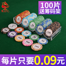 Chip coin Texas poker chip card chess room mahjong hall dedicated code playing mahjong with chips token high-end