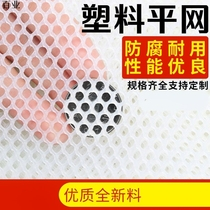 Anti-theft fence flowerpot floor-type hard plastic mesh small grid thickened building protection net mesh baffle cat