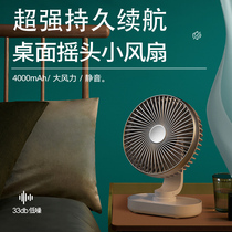 USB shaking head small fan Portable mini small student dormitory bedroom bed Ultra-quiet portable rechargeable refrigeration air conditioning fan Large wind handheld electric fan Desktop office desktop