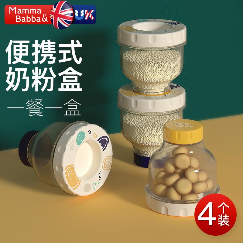 Packed milk powder box portable out of portable milk powder box sub-box baby rice powder collection box take-away sub-box