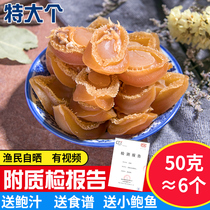 Big abalone dried fujian seafood dried buddha Jump soup aquatic products without bleaching 50 g 6 gift Box purchased separately