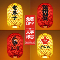Бамбук фонарь объявление Custom напечатаны слова Нанкин большой ряд киосков японских бамбуковых Столовая Ресторан тушеное мясо с овощами магазин китайские люстры