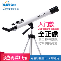 Sirius D-50T Childrens Telescope Entry-level Sky Space Extraterrestrial Space Watchman Professional High-View Glasses