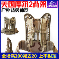 US Imports Moore 2 back Army version carrying system MOLLE II large outer frame backpack DIY back rack