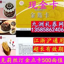 Christine Card Cash Card Cake card discount Card 500 face value and 100 200 face value Card