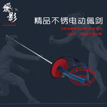 Flying Shadow fencing equipment Stainless electric Sabre Sword Association certification can participate in the competition adult children are available
