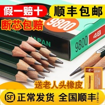 Mitsubishi pencil Japan trilateral pencil sketch pencil art special 2 ratio 8b professional charcoal hb brush 14B brand 12 single 9800 set 2H beginner 6b full set of students with 10