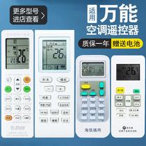 Universal air conditioning remote control Universal Haier Midea Gree Oaks Zhigao Kelong Panasonic Hisense Mitsubishi Hualing TCL New branch Grans Changhong Whirlpool Yangzi Hitachi Dajin Chunlan