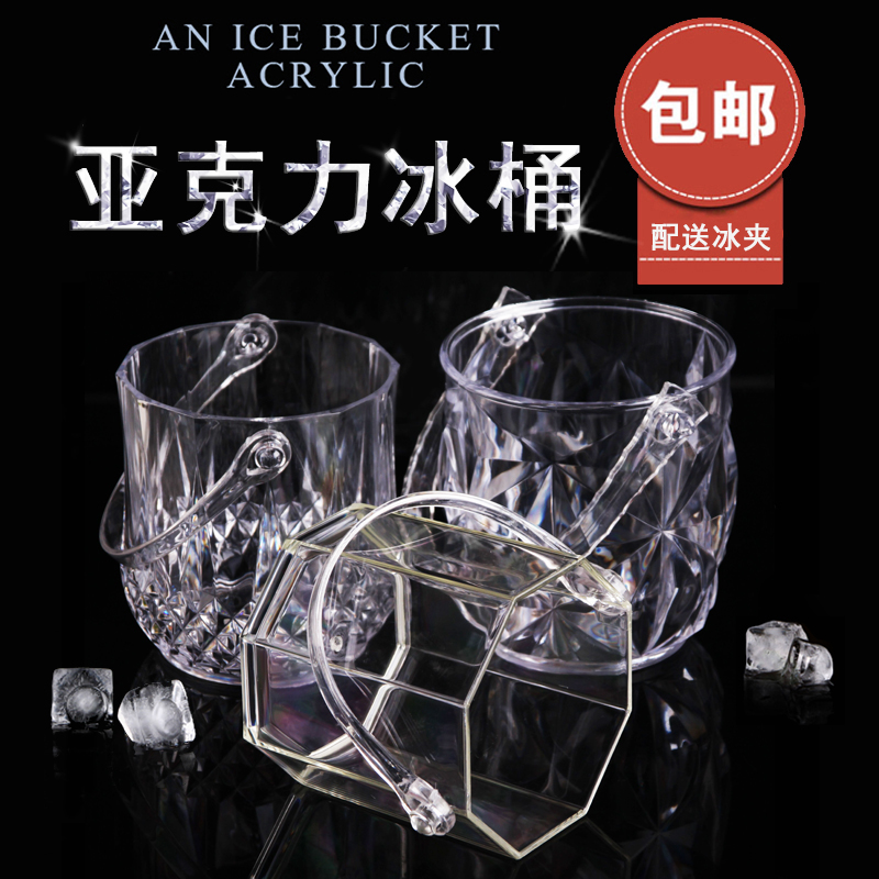 Ice bucket ice cream ice bucket plastic ice bucket ice bucket bar ice cubes cold milk tea insulated ice bucket