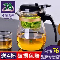 76 Elegant cup tea pot Heat-resistant glass tea cup artifact Office filter tea set Household teapot
