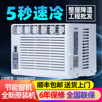 Gree compressor window machine Window type air conditioning single cold and warm 1P1 5 hp 2p3P mobile window air conditioning all-in-one machine