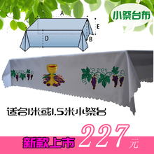 Medeland Tablecloth Catholic Christian Etiquette Goods Father Etiquette Goods Church Goods Religion
