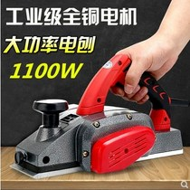 Electric Planer from the best shopping agent yoycart com