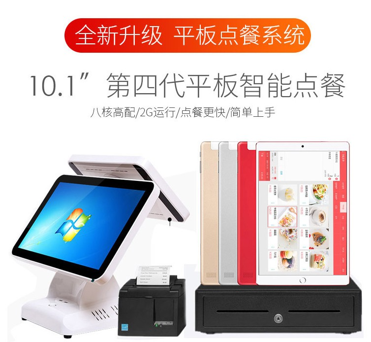 Dining room order treasure cash register back kitchen integrative machine catering scanner single system order machine touch screen universal