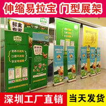 Shenzhen door-type billboard x stand vertical floor-to-ceiling Yirabao 80x180 poster custom production