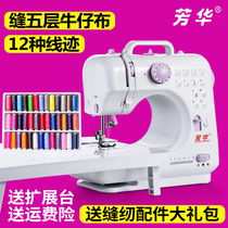 Fanghua sewing machine 505A upgraded version of the lock edge electric household multi-function sewing machine sewing thread combination