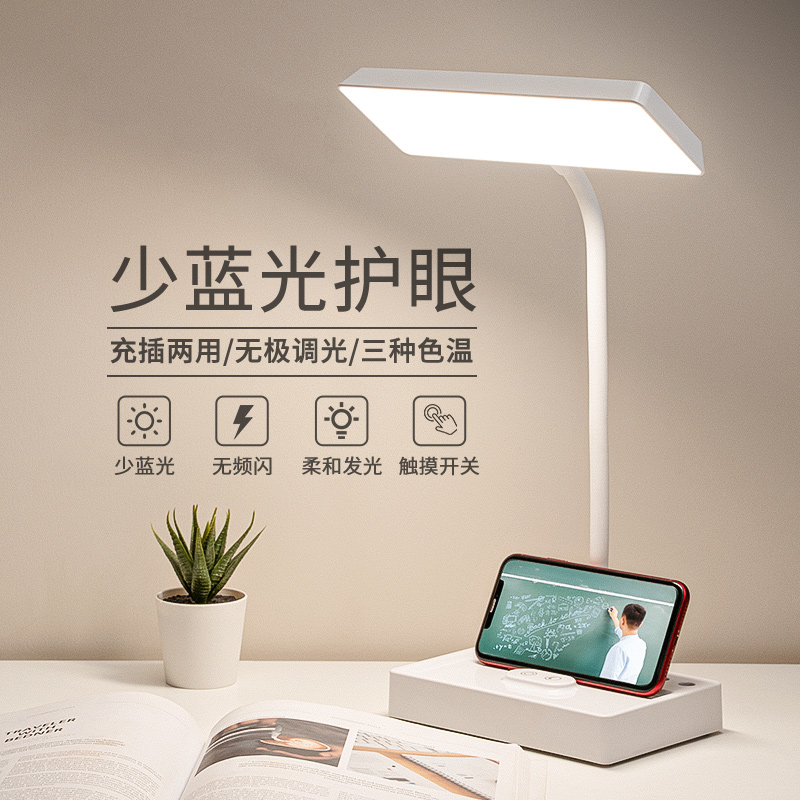 LED lamp, eye protection desk, rechargeable dormitory for college students to learn to prevent myopia and large capacity typhoon