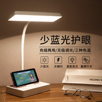 LED small table lamp eye protection desk rechargeable college dormitory home study plug-in dual-use bedside Typhoon