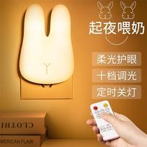 Remote control small night light bedroom牀 the first moon newborn baby breastfeeding檯 light night light plug-in eye protection sleep