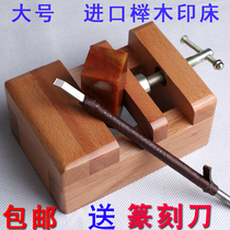 Imported birch large 牀 engraved 牀 solid wood fixture stone seal seal fixed engraving tool kit