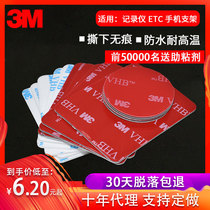 3M double-sided glue VHB strong adhesive patch car with support dashcam ETC waterproof non-traceable high temperature