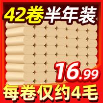 Bord point 42 rouleaux de papier toilette ménage papier serviette rouleau en gros Vrai Couleur Accueil pack papier toilette rouleau de papier toilette papier abordable