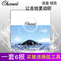 Meet The Chase Guitar String Ballad Guitar Strings A set of single sets of 6 xuanzas complete with guitar