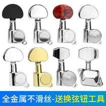 Ballad guitar string button knob universal string shaft silver wood guitar string twisting stringer fully enclosed tuning button accessories