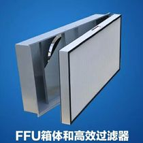 Mute ffu Air purifier except formaldehyde odor activated carbon filter Manufacturers