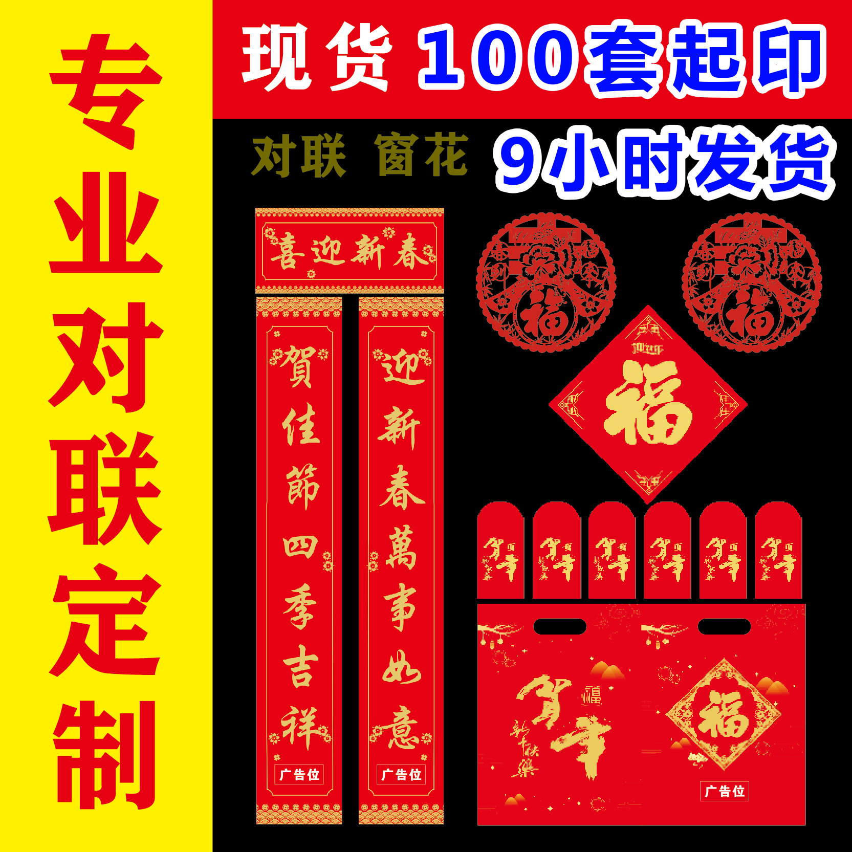 2021 Year of the Ox advertising small to the United Spring Festival custom manufacturers red envelope big gift package Fu word Spring Festival hot LOGO custom-made
