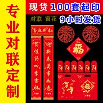 2021 Корова год рекламы небольшой весенний фестиваль пользовательских производителей красный пакет подарочный пакет фукуока весенний фестиваль горячий золото LOGO заказ