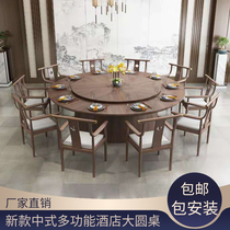 Hotel electric large round table New Chinese solid wood dining table Hotel 20 people automatic turntable Round table box Club 16 people