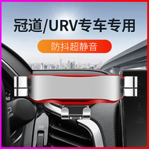 Suitable for Honda Crown Road URV mobile phone car bracket Special car outlet automatic charging modified navigation frame