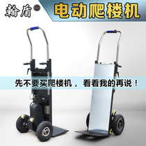 Electric climbing machine up and down stairs truck truck Heavy Wang household electric moving building materials handling artifact tool climbing car