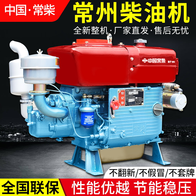 Changchai single cylinder water-cooled diesel engine 12 15 18 22 28 horsepower small hand electric start agricultural