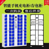 Supermarket electronic storage bag cabinet Shopping mall storage express cabinet Infrared bar code WeChat smart locker Mobile phone storage cabinet