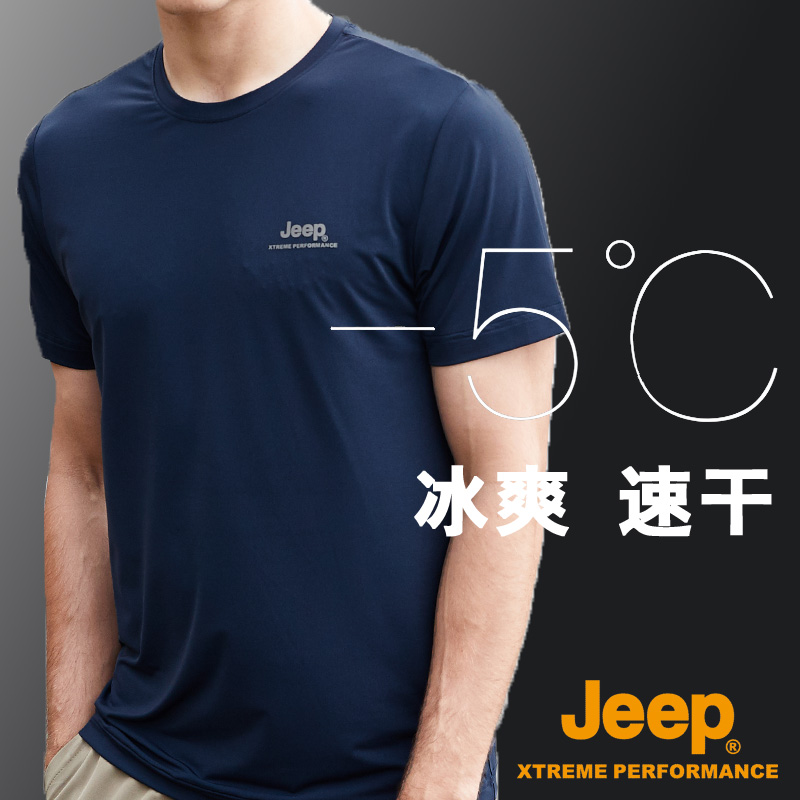Jeep speed dryer mens sports sweat-absorbing large ice silk half-sleeve dad short-sleeved loose-necked fast dry T-shirt man