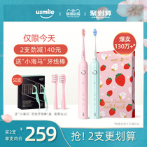 usmile electric toothbrush male and female rechargeable soft toothbrush Sonic Automatic Electric Toothbrush Y1