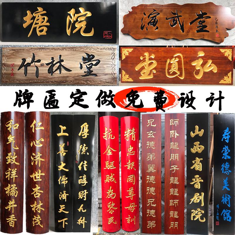 Les plaques en bois massif sont faites des découpages antiques de plaque en bois d'atelier de signe en bois sur le lettrage en bois commun de porte d'ouverture