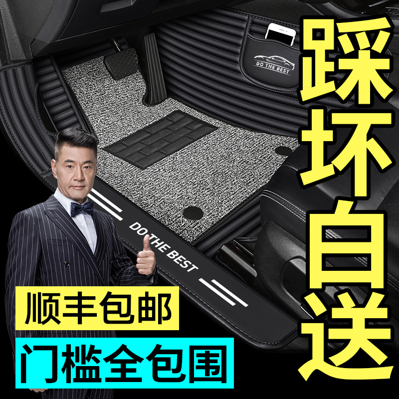 Fully surrounded car foot pad dedicated to Maiten CAMRY Tiguan L Tianyu speed Teng crv ten generations of The Domain Accord xrv