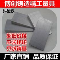 Oblique iron adjustment oblique pad iron plug oblique pad oblique flat iron steel q235 oblique gasket wedge oblique iron