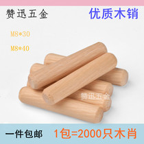 Direct sales round wood hydrant wooden stick wooden plug nails shoots wood chips wood chip wood pin wood wedge wood wedges 8 x 30