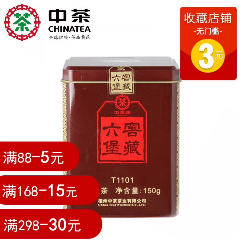 Chinese tea black tea Guangxi Wuzhou 2013 Chenhua Liubao tea T1101 iron canned 150g COFCO products
