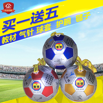 The sixth generation of high-sik cola ball middle-aged and elderly children fitness ball campus with ball campus football exercises.