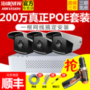 Hikvision camera 2 million HD Poe network device 48 road home one night vision set