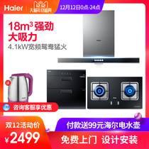 Haier Haier T2S+5B1+12LCS Hood gas cooker disinfection Cabinet kitchen 3-piece set combination
