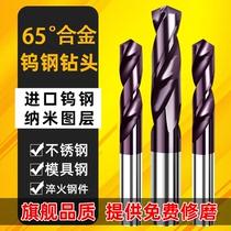 65度钨钢钻头 合金钻头 进口超硬涂层高硬度不锈钢麻花钻0.5-22mm
