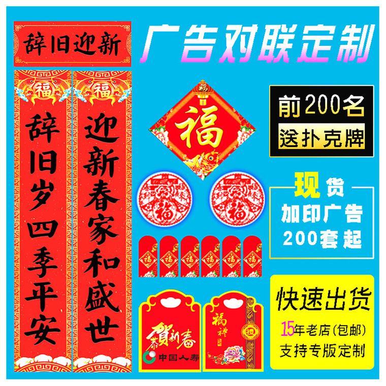 2021 New Years ad for the United Custom Insurance Spring Festival New Year Bank Spring Festival gift package set to make a special version of the logo