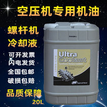 Ingersoll Rand screw air compressor oil 38459582 fully synthetic screw oil 39433735 special coolant